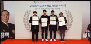 SKKU WCTKD Award Recipients