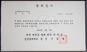 WCTKDA Scholarship Certificate